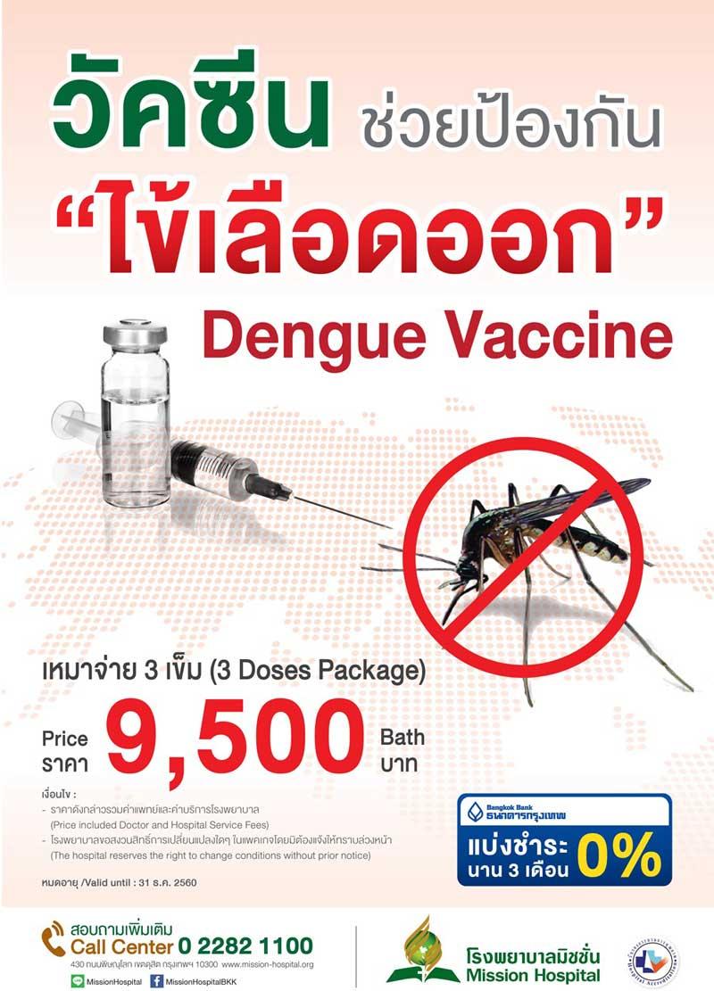 dengue-vaccine-17-02-17