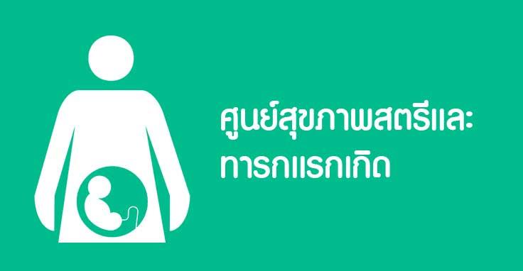 Maternal-T