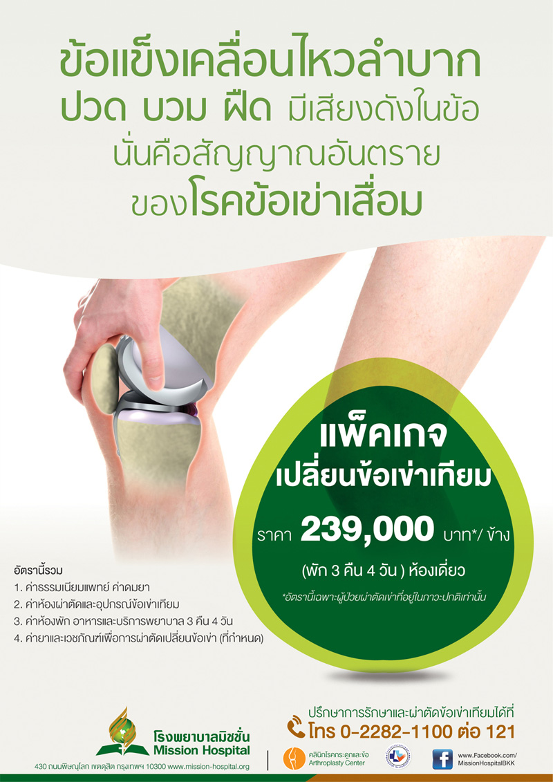 Arthroplasty-Center-Thai