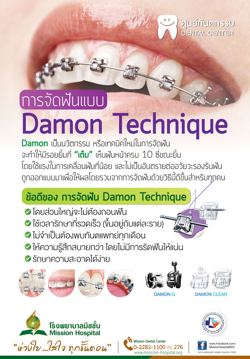 Copy-of-Damon-resize