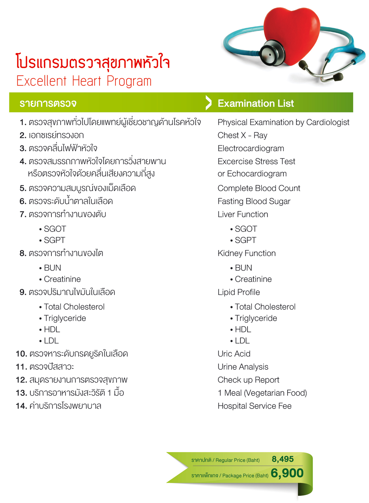 Excellent-Heart-Program