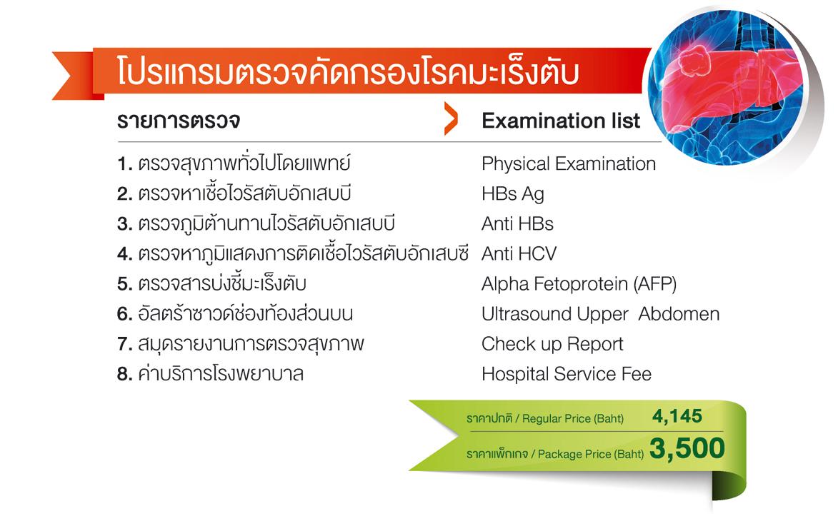 Liver-Screening