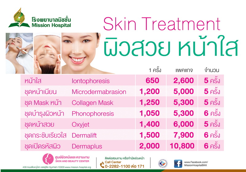 skin-treatment_resize