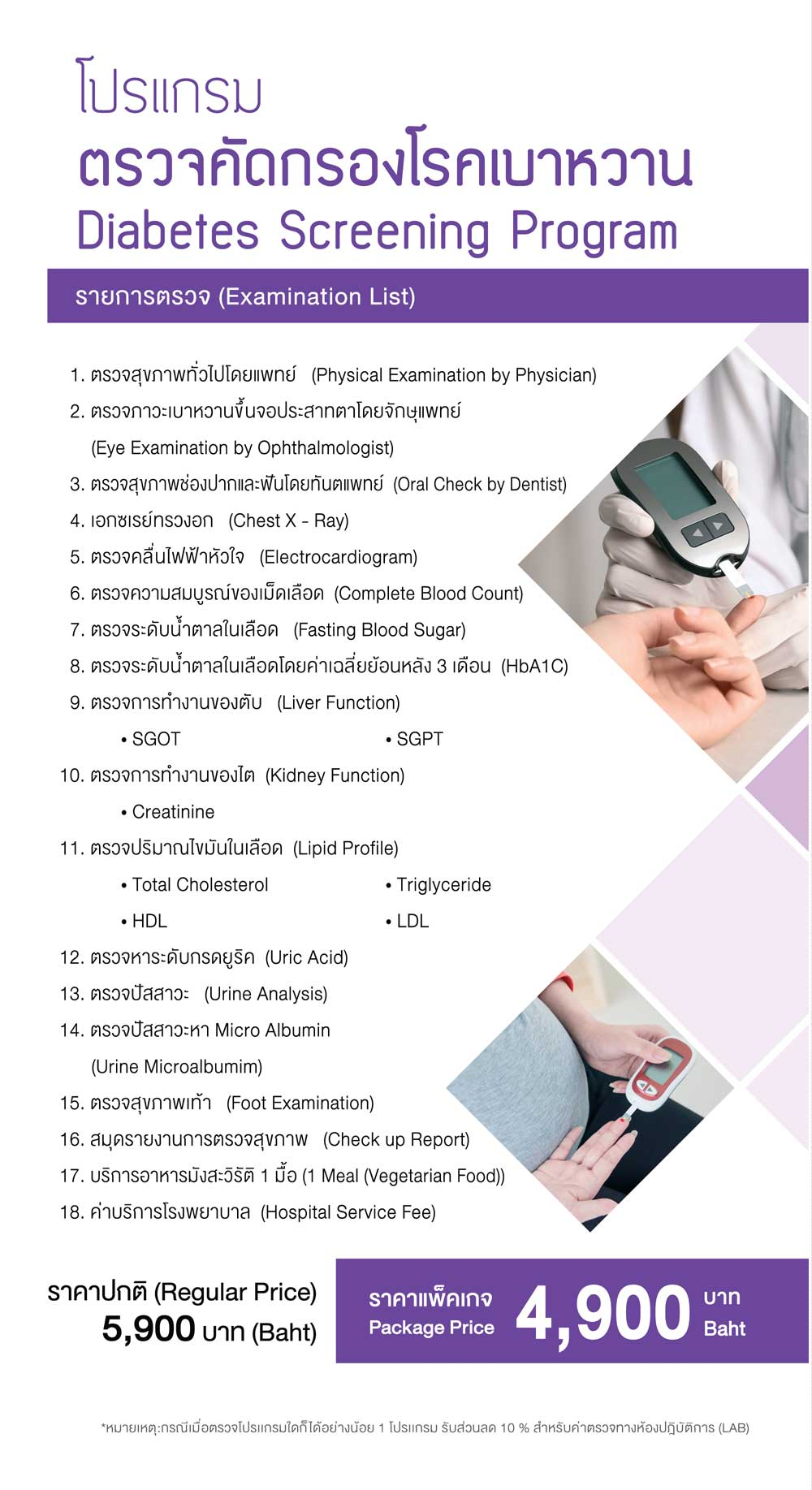 mission-hospital-package-promotion-ihealthy-04.jpg