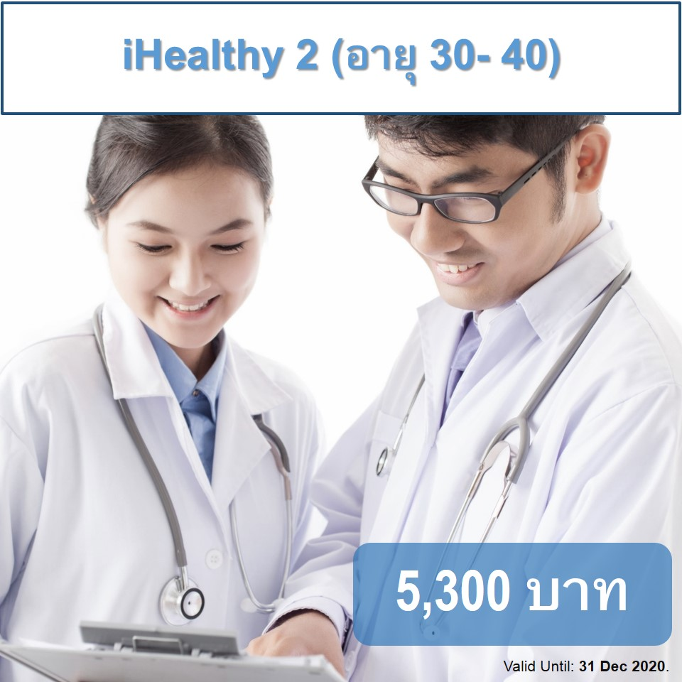 iHealthy 2 thai